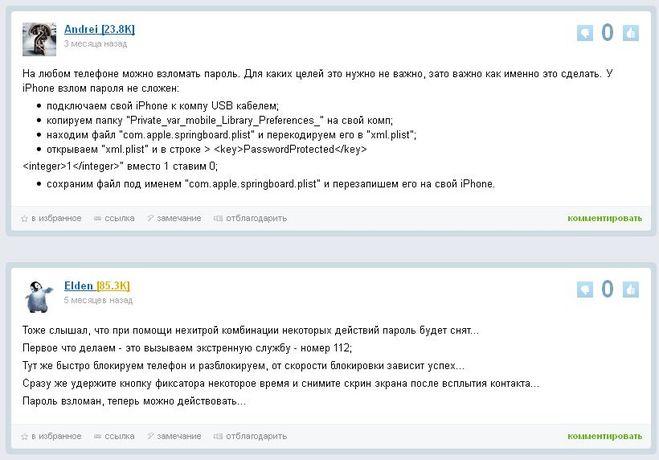 Скачать взлом паролей в разведке.ру.